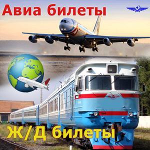 Авиа- и ж/д билеты Кемерово