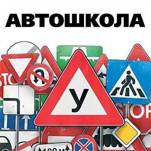 Автошколы Кемерово