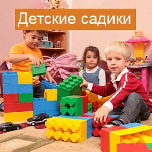 Детские сады Кемерово
