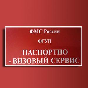 Паспортно-визовые службы Кемерово