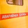 Аварийные службы в Кемерово