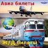 Авиа- и ж/д билеты в Кемерово