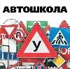 Автошколы в Кемерово