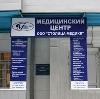 Медицинские центры в Кемерово