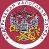 Налоговые инспекции, службы в Кемерово