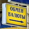 Обмен валют в Кемерово