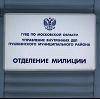Отделения полиции в Кемерово