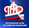 Пенсионные фонды в Кемерово