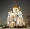 Религиозные учреждения в Кемерово