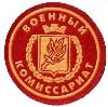 Военкоматы, комиссариаты в Кемерово