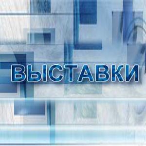 Выставки Кемерово