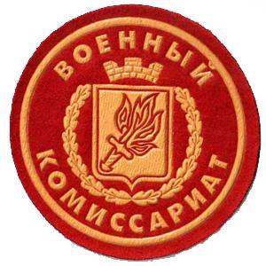 Военкоматы, комиссариаты Кемерово